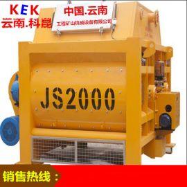 文山JS2000混凝土搅拌机,强制性卧式双轴搅拌机