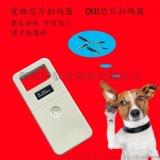寵物晶片掃碼器CKU協會晶片讀卡器