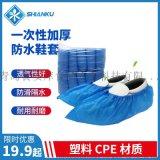 食安库 食品级 CPE塑料加厚防水鞋套
