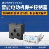 WDH-31-200電動機保護控制器智慧裝置斯菲爾本部(浙江無分廠)