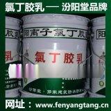氯丁膠乳/氯丁膠乳乳液/雙組份反應型填塞粘結裂縫