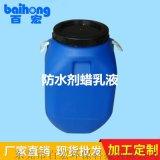 防水剂蜡乳液BH-505A
