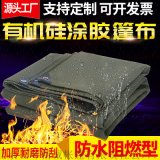 北京篷布厂有机硅帆布涂胶帆布 防水布