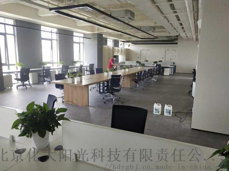 北京除甲醛化大陽光-北京除甲醛-北京甲醛治理