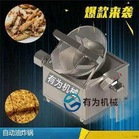 热销猪蹄油炸机 小型猪爪油炸锅 猪手油炸流水线