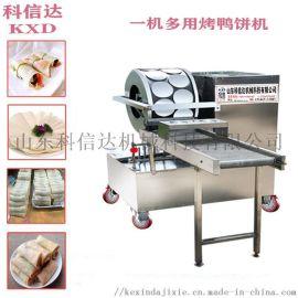 商用全自动烤鸭饼机单排双排春卷皮机蛋皮饼千层饼机