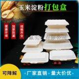 玉米淀粉餐盒打包盒 浦赢打包盒 外卖打包盒