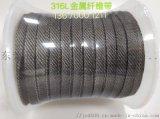 廠家直銷-316L金屬纖維套管