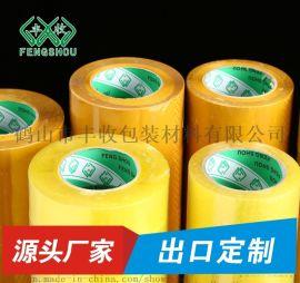厂家直销封箱胶带 透明胶带米黄色胶带 封箱胶带出口代加工