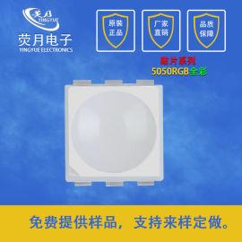 5050rgb_led灯珠_全彩厂家-荧月电子