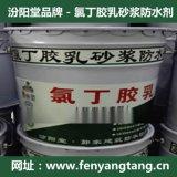 氯丁胶乳水泥砂浆防水剂销售厂家/水池/消防水池防水