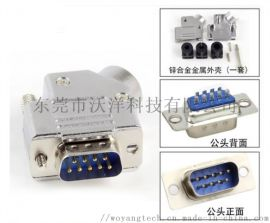 DB金属连接器 9针9芯连接器 锌合金压铸