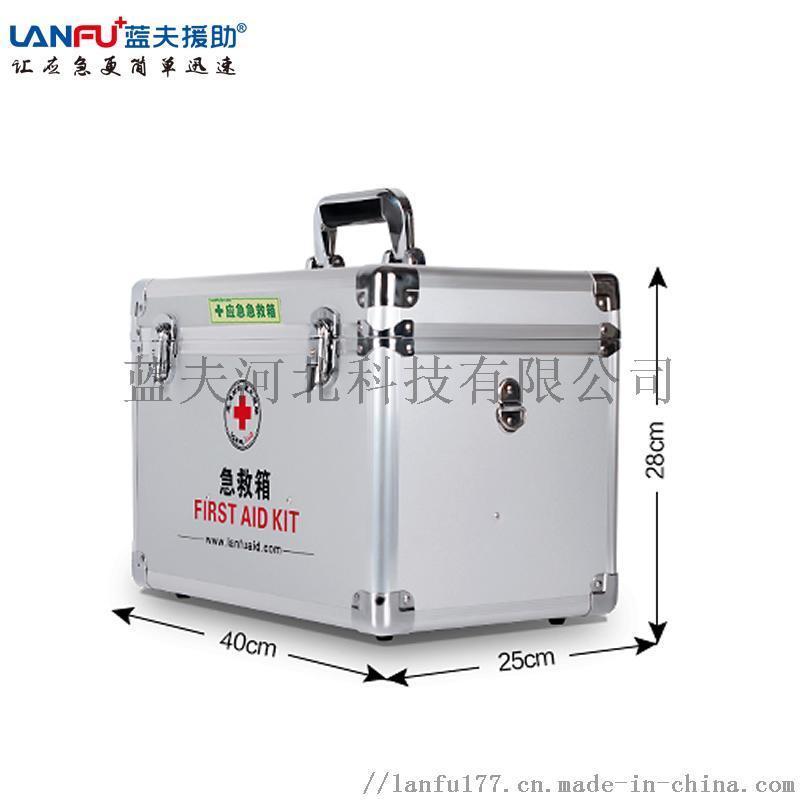戰備應急箱LF-12012家庭急救箱大號藥箱