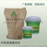 c60c80c120通用型高強無收縮環氧樹脂灌漿料
