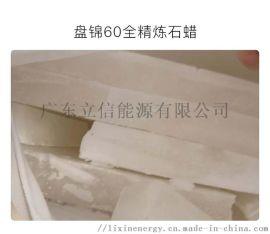 大连抚顺盘锦全精炼石蜡大庆58半精炼石蜡工业石蜡