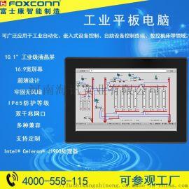 10.1寸工業平板電腦電容觸摸屏一體機