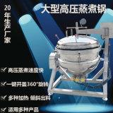 糯米藕蒸煮用高压锅 旋转开盖高压锅操作简单