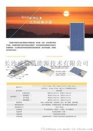湖南威航平板天阳能集热器