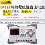 DP832A普源可编程线性直流电源
