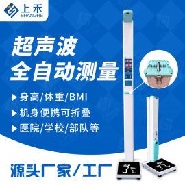 上禾SH-200智能医用身高体重秤