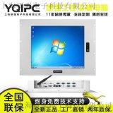 上海研強科技工業平板電腦PPC-YQ170TZ04