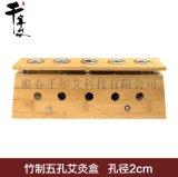 五孔竹製艾灸盒多孔艾灸盒