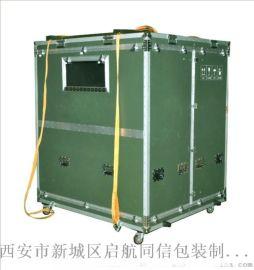 西安启航同信厂家生产航空箱