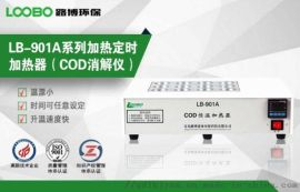 LB-901A型 COD恒温加热器