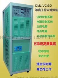 上海制造集成一体化等离子粉末堆焊机