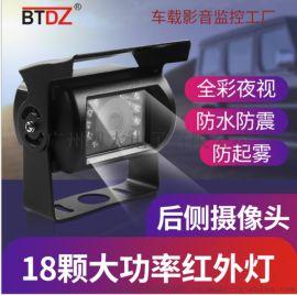 廠家批發大巴車探貨車監控倒車攝像頭貨車攝像頭側裝客車監控攝像