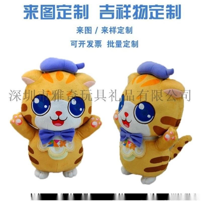 毛絨玩具廠家定做企業吉祥物公仔創意卡通招財貓玩偶