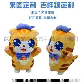 毛绒玩具厂家定做企业吉祥物公仔创意卡通招财猫玩偶