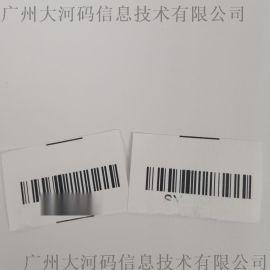 定做流水打印标签 订做条形码号 代不干胶条码