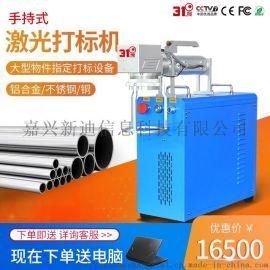 金属小型 武汉31度30W 打印logo激光打标机