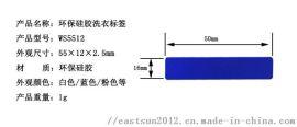 耐高温防水硅胶洗涤标签超高频uhf电子标签