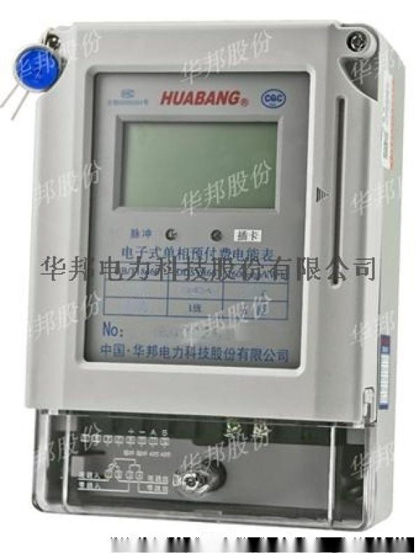 華邦直銷插卡表液晶顯示