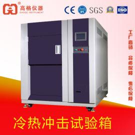 高格仪器 冷热冲击试验箱/高低温试验箱