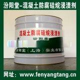 硅烷浸渍剂、混凝土防腐硅烷浸渍剂适用于水池防水防腐