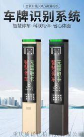 重庆小区一进一出车牌识别系统 停车场智能收费管理系统
