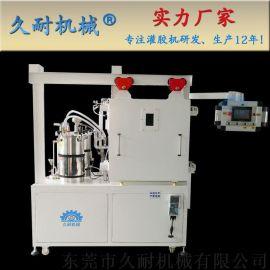 全自动环氧树脂真空注胶机可定制可直销-久耐机械