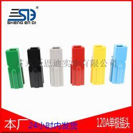 单极插头SD120a电源充电插头接插件大电流连接器