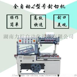 厂家 全自动收缩机 热收缩包装 pof卷膜收缩