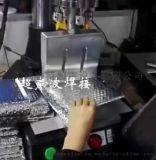 铝箔铝膜复气泡袋超声波热熔封口焊接机
