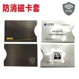厂家直供银行防磁卡套 rfid防盗刷银行卡套