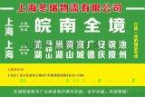 上海发往安徽全境物流服务