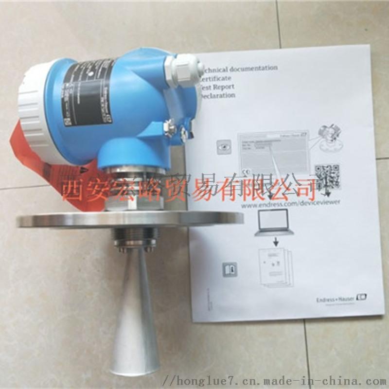 重庆供应E+H雷达液位计FMR51