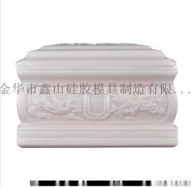 厂家直销仿玉石硅胶模具、骨灰盒模具