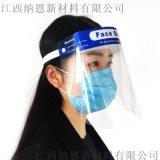 大量現貨支持定制雙面防霧PET面屏隔離防護高清面罩