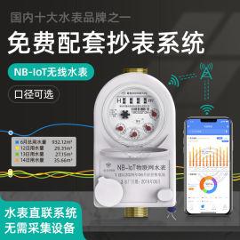深圳捷先NB-IOT无线小口径4分水表
