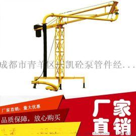成都混凝土布料机臂架泵管厂家报价